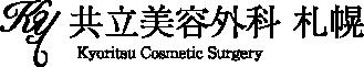 共立美容外科 札幌