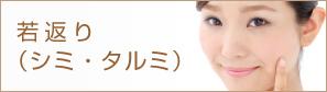 若返り(シミ・タルミ)